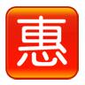 惠上惠电商app案例
