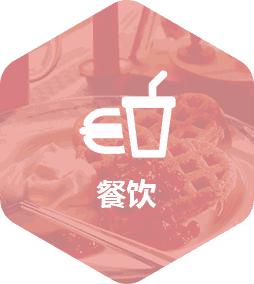 餐饮app开发解决方案