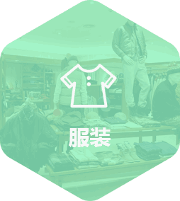 服装app开发解决方案