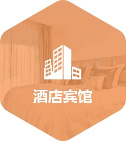 酒店宾馆app开发解决方案