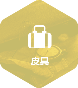 皮具app开发解决方案