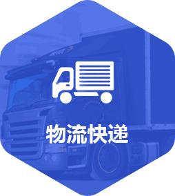 物流快递app千赢国际娱乐老虎机解决方案