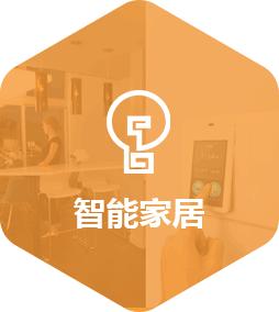 智能家居app开发解决方案