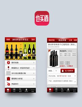 东方智启科技APP开发-也买酒红酒