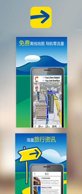 东方智启科技APP开发-世界旅游导航地图
