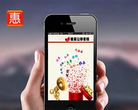 东方智启科技APP开发-惠上惠电商app案例
