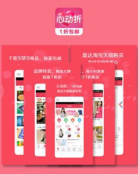 东方智启科技APP开发-心动折手机app软件开发案例