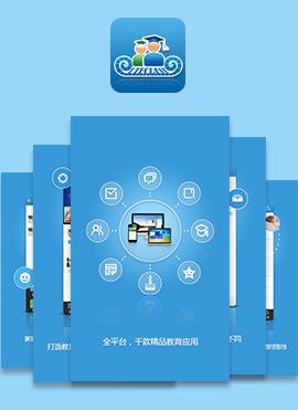 东方智启科技APP开发-教育智信app开发案例