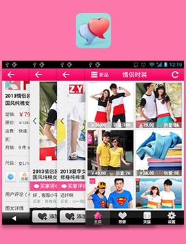 东方智启科技APP开发-情侣服装app案例