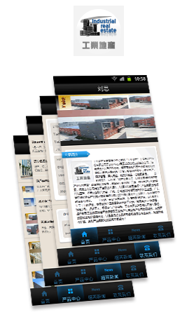 工业地产app案例