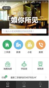 东方智启科技APP千赢国际娱乐老虎机-掌上链家app案例