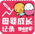 母婴成长记录app软件开发