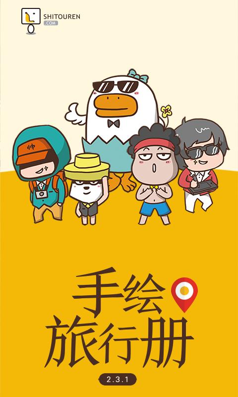 东方智启科技APP开发-手绘旅行册旅游app开发