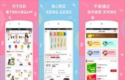 东方智启科技APP开发-盘点正品海外购物app排行榜