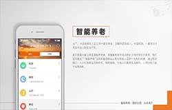 东方智启科技APP开发-养老查询APP开发 推进国内养老服务