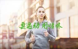 东方智启科技APP千赢国际娱乐老虎机-咕咚运动app好用吗 咕咚运动app点评