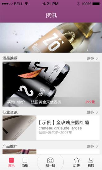 东方智启科技APP千赢国际娱乐老虎机-酒知道app千赢国际娱乐老虎机案例