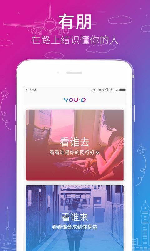 东方智启科技APP千赢国际娱乐老虎机-有朋达达app千赢国际娱乐老虎机案例