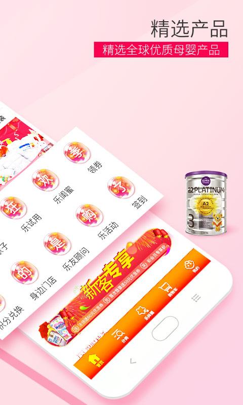 东方智启科技APP开发-乐友app开发案例