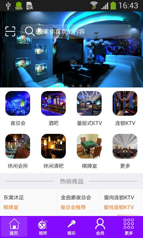 掌上KTV App案例