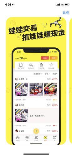 东方智启科技APP开发-萌趣抓娃娃app开发案例