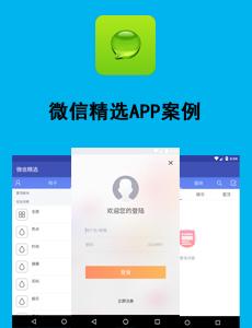 东方智启科技APP开发-微信精选APP案例