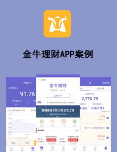 东方智启科技APP千赢国际娱乐老虎机-金牛理财APP案例