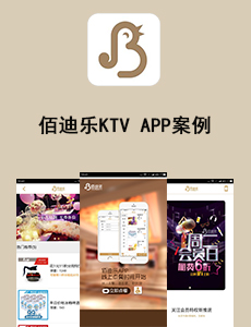 佰迪乐KTV APP案例