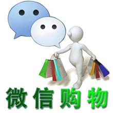 东方智启科技APP开发-后电商时代 微信购物平台开发是不错的选择