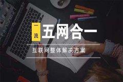 东方智启科技APP千赢国际娱乐老虎机-五网合一深圳app千赢国际娱乐老虎机多少钱