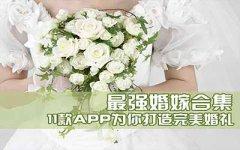 东方智启科技APP千赢国际娱乐老虎机-幸福婚礼APP点评 婚庆小助手