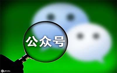 招聘类微信公众号千赢国际娱乐老虎机