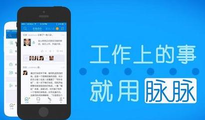 东方智启科技APP千赢国际娱乐老虎机-脉脉app怎么样 脉脉app好用吗