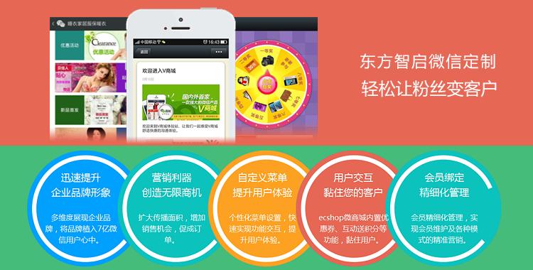 微信公众平台开发,微信第三方开发,深圳微信app开发公司