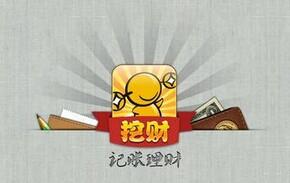 东方智启科技APP开发-深圳APP开发推荐记账理财APP