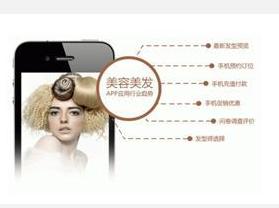 东方智启科技APP千赢国际娱乐老虎机-美容整形行业手机软件千赢国际娱乐老虎机