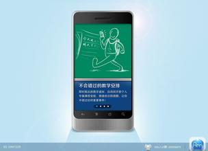 """东方智启科技APP开发-""""学习中国""""APP软件开发案例分析"""