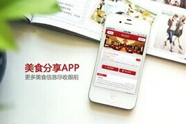 东方智启科技APP开发-深圳APP开发推荐最全美食类APP