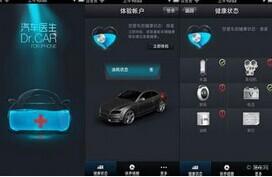 东方智启科技APP开发-汽车定位APP制作