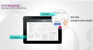 东方智启科技APP千赢国际娱乐老虎机-iPad售楼系统APP定制千赢国际娱乐老虎机