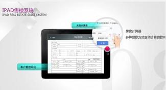 售楼app定制开发,iPad售楼app开发