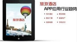 东方智启科技APP开发-酒店行业APP开发公司
