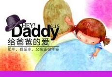 东方智启科技APP千赢国际娱乐老虎机-APP公司:父亲节APP推荐