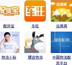 东方智启科技APP千赢国际娱乐老虎机-物流类APP公司