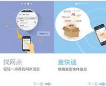 东方智启科技APP开发-深圳快递查询APP开发