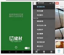 东方智启科技APP千赢国际娱乐老虎机-建材行业APP公司