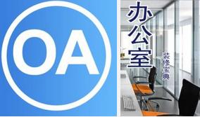 东方智启科技APP开发-OA办公系统APP开发公司