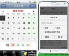 东方智启科技APP开发-深圳考勤APP开发公司