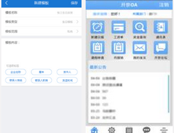东方智启科技APP开发-企业OA办公安卓软件开发优点有哪些