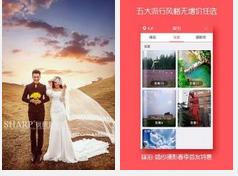 东方智启科技APP开发-婚纱摄影企业APP开发
